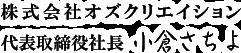 株式会社オズクリエイション 代表取締役社長 小倉さちよ